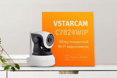 Подробный обзор PTZ IP-камеры VStarcam C7824WIP