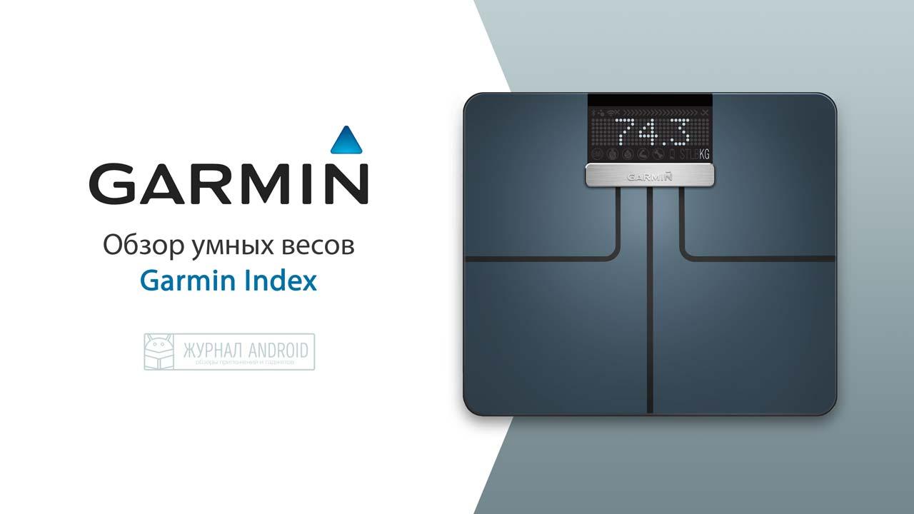 Очень умные весы Garmin Index Smart Scale