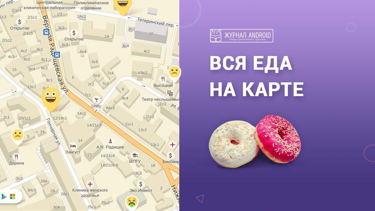 FoodMap поможет найти лучшие заведения своего города