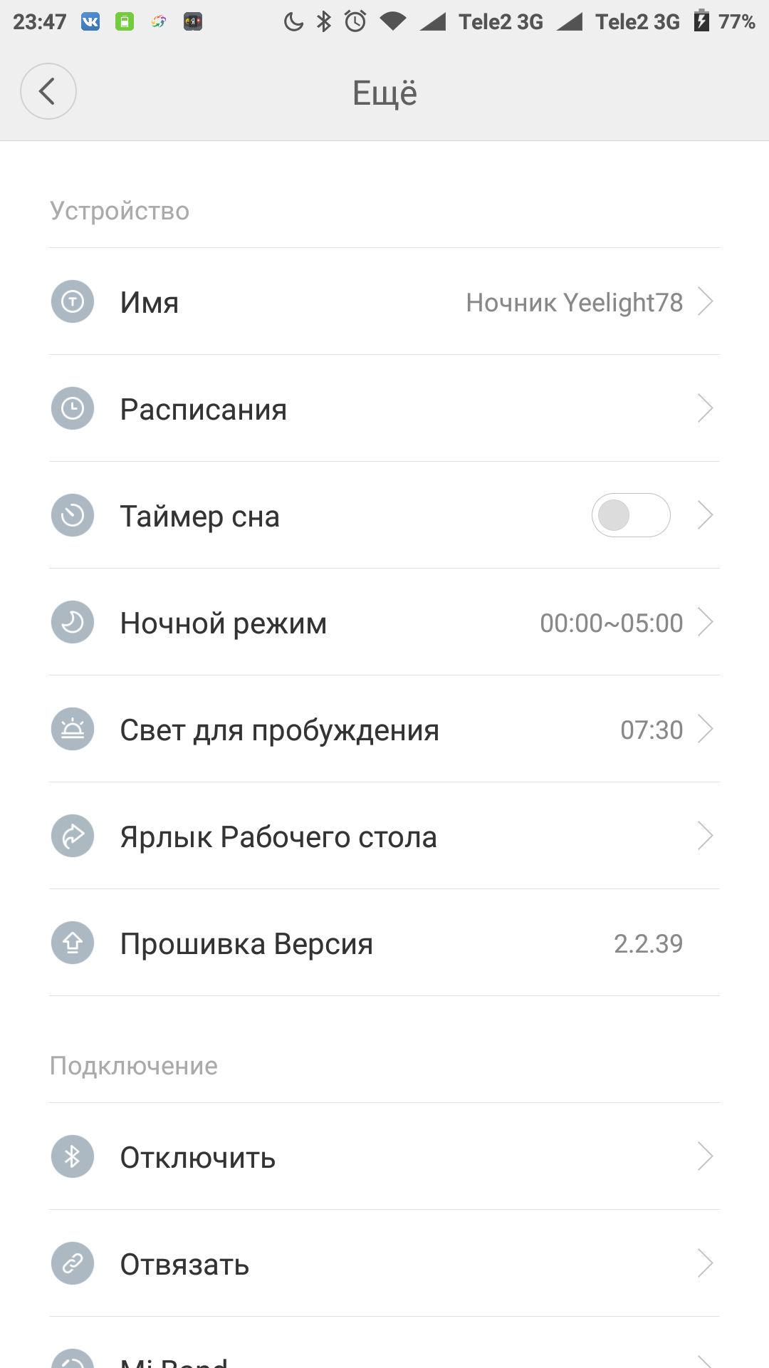 Приложение Xiaomi Yeelight