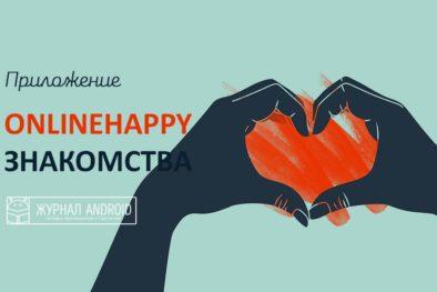 OnlineHappy знакомства – приложение для поиска второй половинки