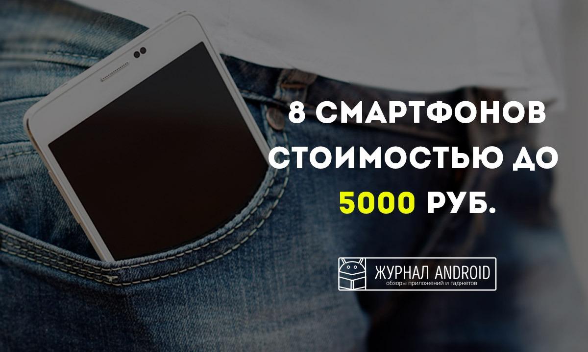 топ лучших смартфонов 2017 до 5000 инструкция многоаспектное понятие