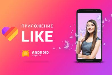 Видеоредактор LIKE — свежий глоток воздуха в мобильном видео