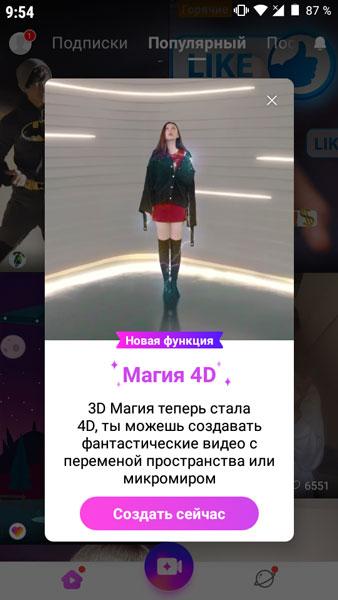 Видеоредактор-Like-(1)
