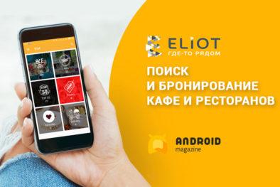 ELIOT — новый сервис по поиску и бронированию кафе и ресторанов