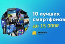смартфоны до 15000