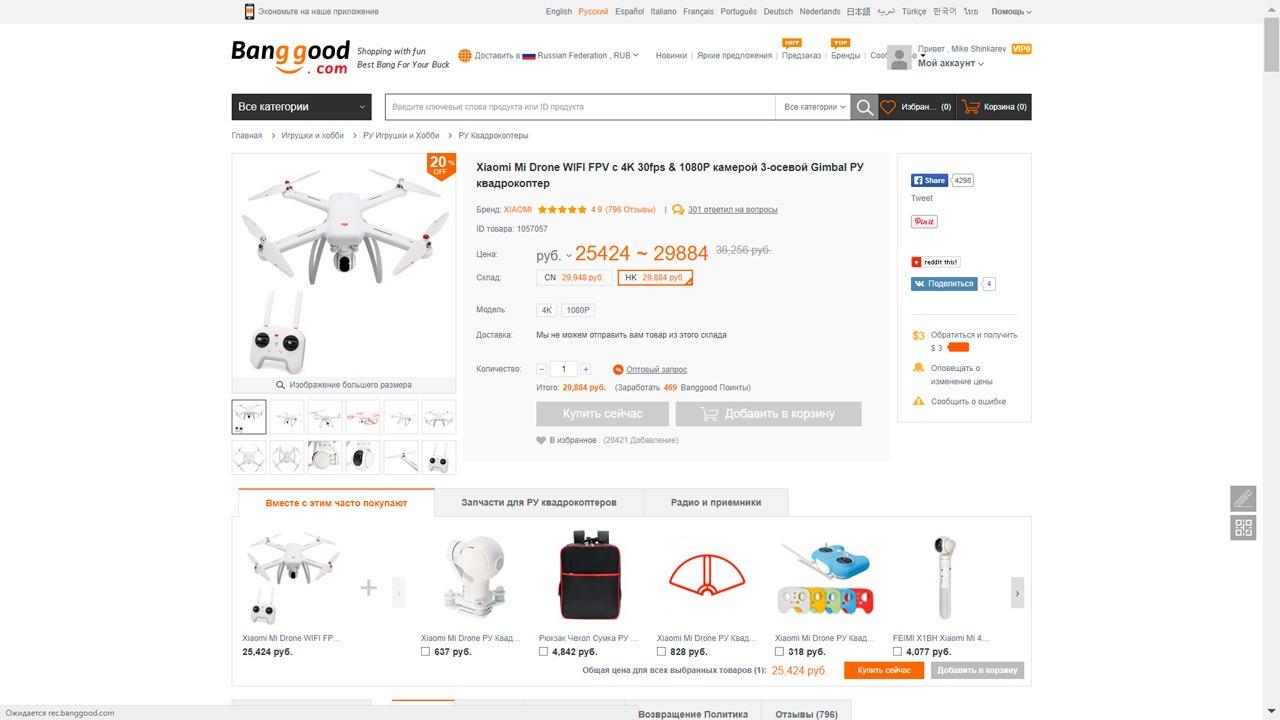 китайские интернет магазины - Banggood