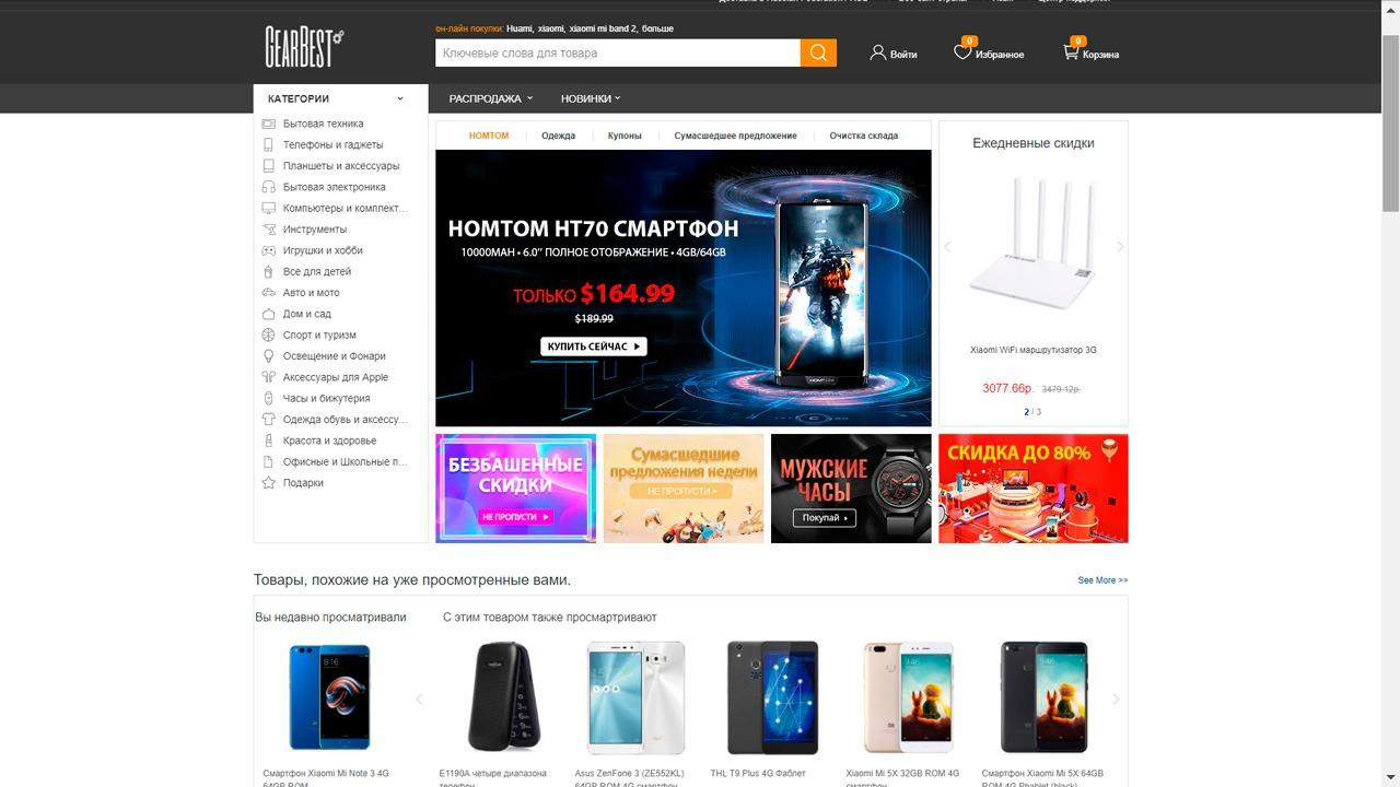 китайские интернет магазины - GearBest