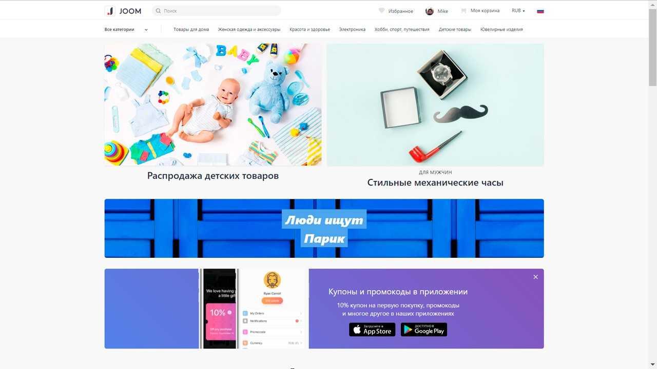 китайские интернет магазины - Joom
