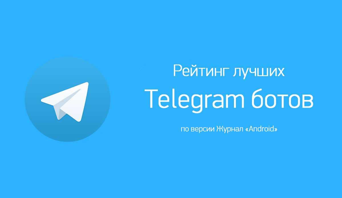 телеграмм вконтакте бот