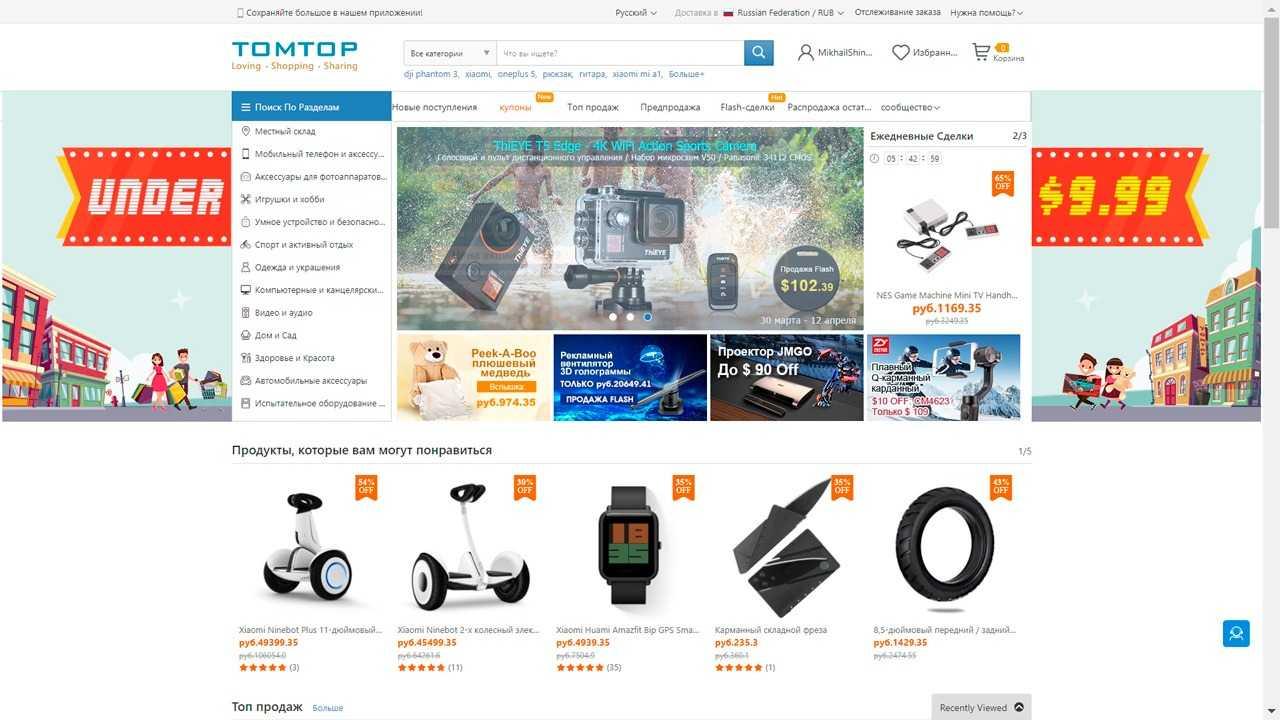 китайские интернет магазины - TomTop