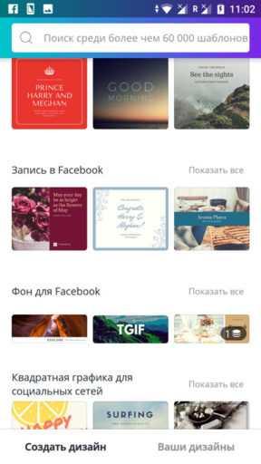 Canva Скриншот