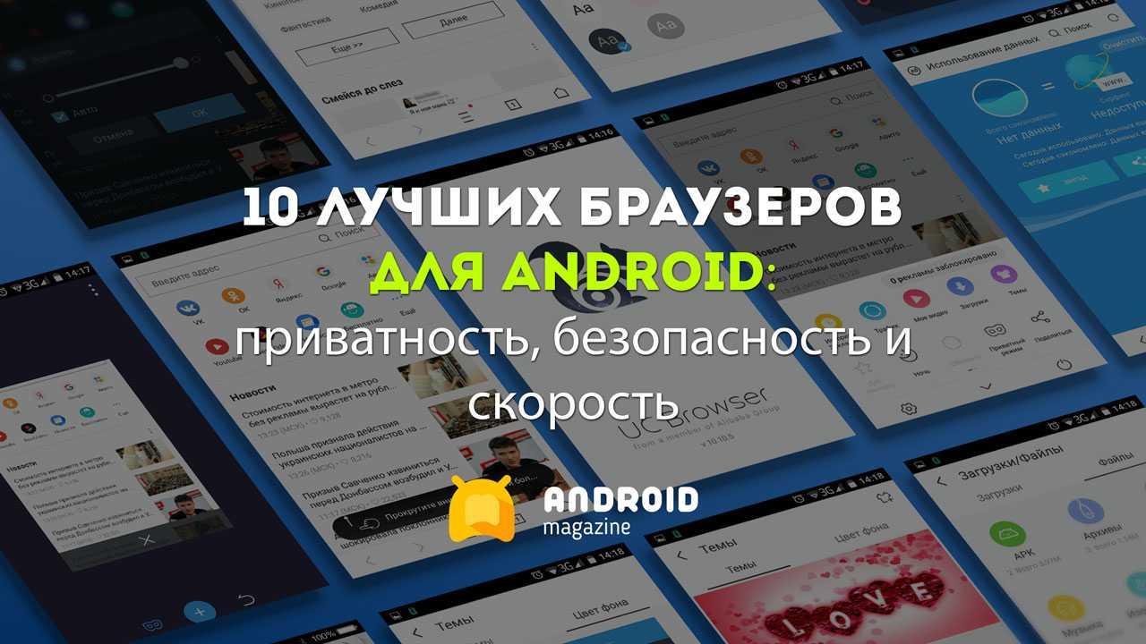 Браузеры для Андроид — 10 лучших бесплатных приложений для сёрфинга
