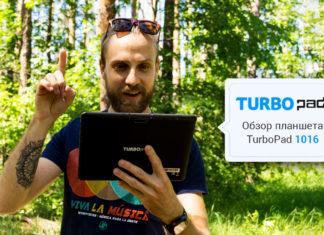 TurboPad 1016