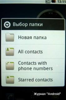 Советы пользователям Android: Как создать папку на планшете?