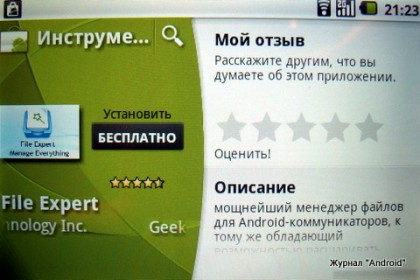 """Для того, чтобы скачать приложение, достаточно нажать кнопку """"Бесплатно"""""""