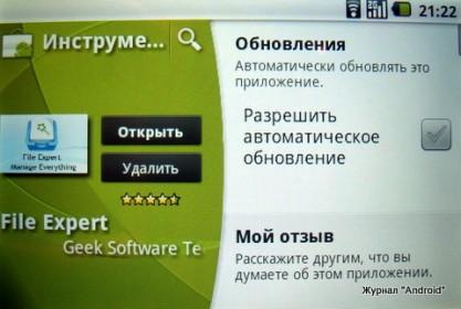 Как установить приложение на Android? Полезный совет
