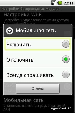 "Android помощь: ""Как настроить GRPS на Android?"""
