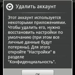 Как удалить аккаунт Google в Android (9)