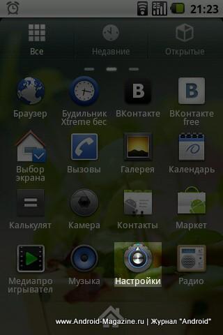"""Android помощь: """"Как отключить интернет в Android ?"""""""