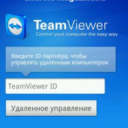 TeamViewer для Android