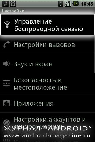 Как настроить интернет в Android (2)