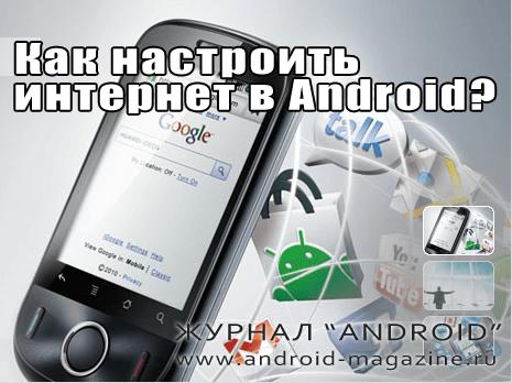 Как настроить интернет в Android