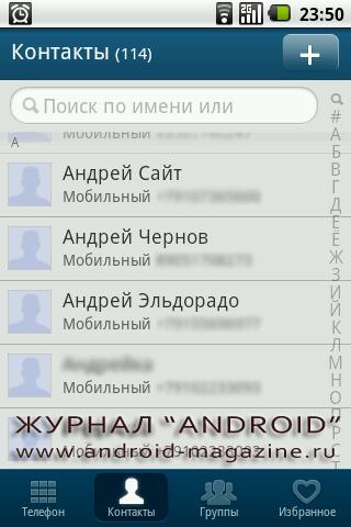 Как сохранить конаткты в Android (1)