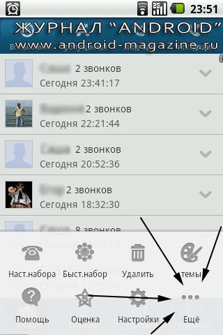 Как сохранить конаткты в Android (5)