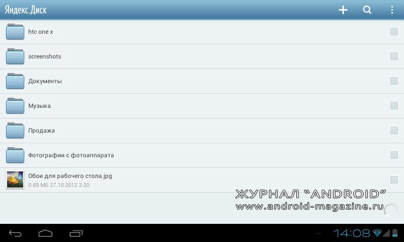 Яндекс Диск Главное меню
