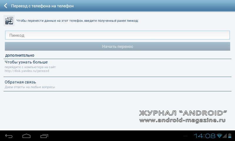 Яндекс Диск Меню переноса данных