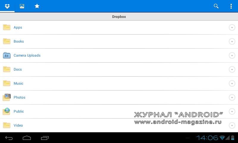 Dropbox Главное меню