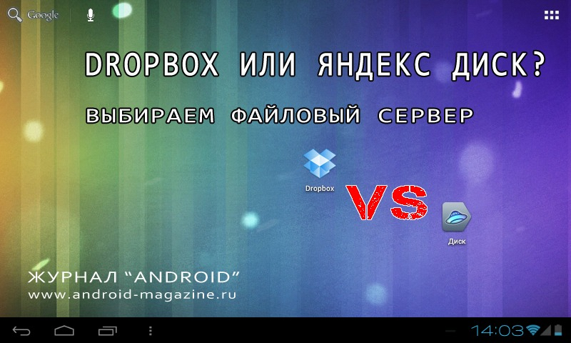 Dropbox или Яндекс.Диск