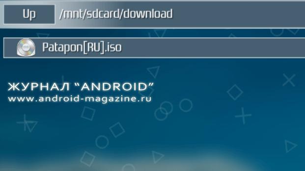 Эмулятор для Android PPSSPP (3)