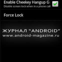 Два бесплатных приложения для блокировки экрана Android во время разговора