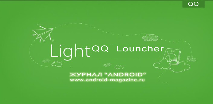 QQ Louncher для Android