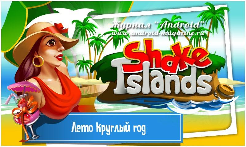 Shake Islands Adventure (1)