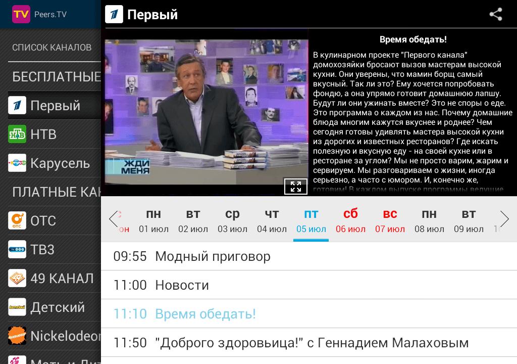 Peers.TV (1)