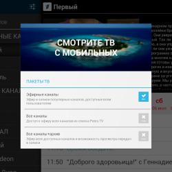 Peers.TV - Онлайн ТВ для Android и iOS