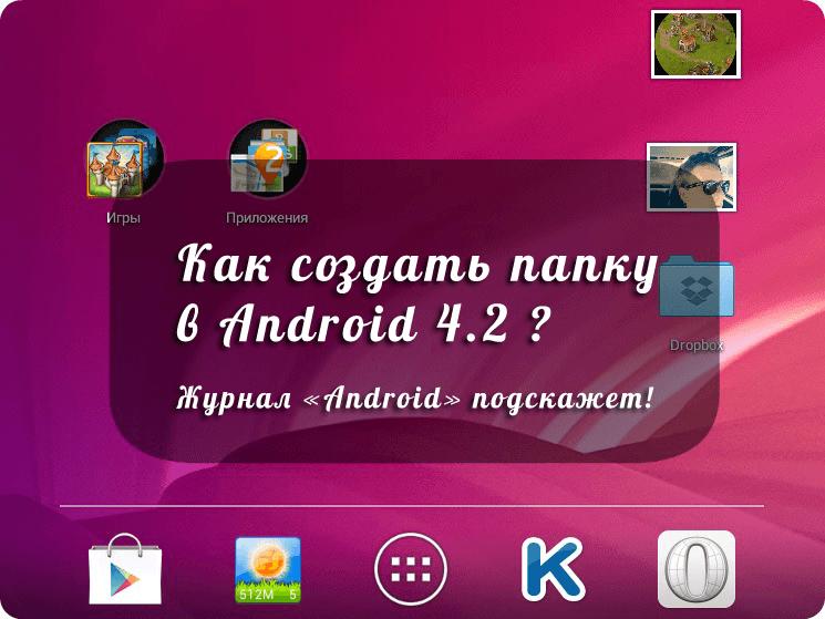 Как создать папку в Android 4.1 и 4.2