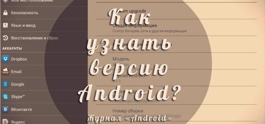 Андроид советы