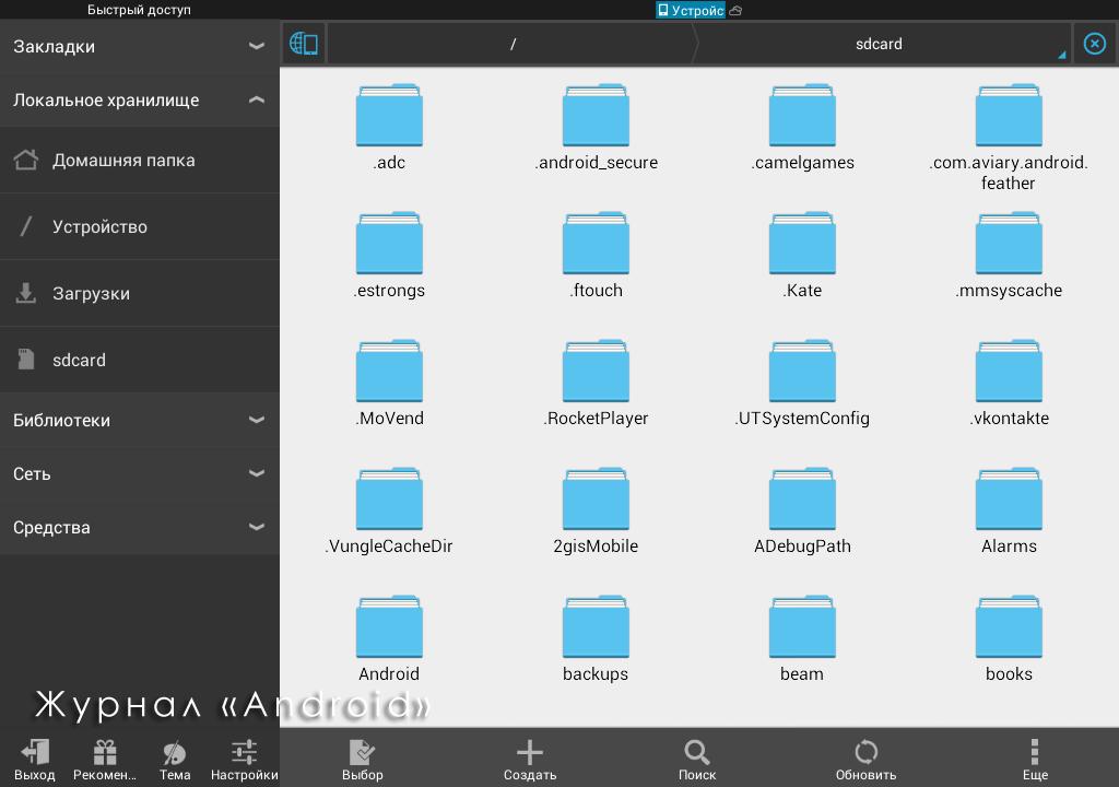 Как в Android открыть карту памяти