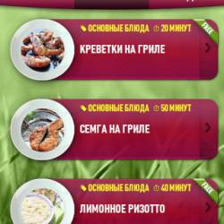 """""""Рецепты Юлии Высоцкой"""" - кулинарное приложение для Android"""