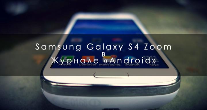 Samsung Galaxy S4 Zoom Logo