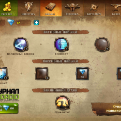 Dungeon Hunter 4 - онлайн RPG для Android