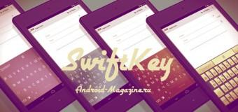 Android-клавиатура SwiftKey стала бесплатной