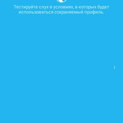 Приложение PETRALEX Слуховой аппарат для Android
