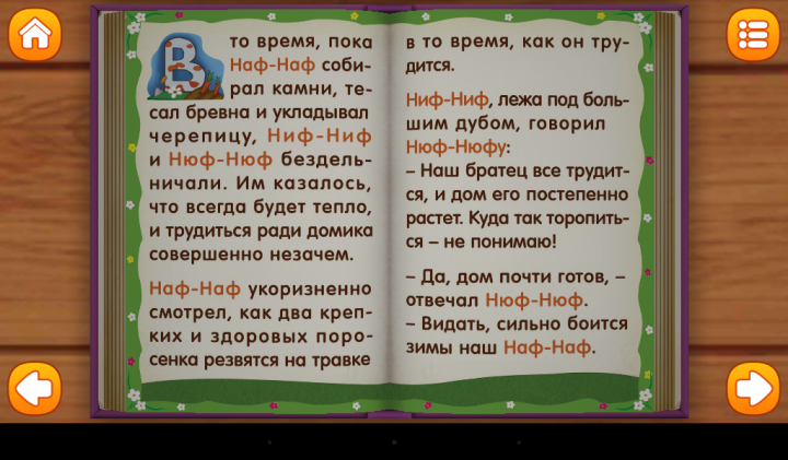 Сказки Волшебного Леса (7)