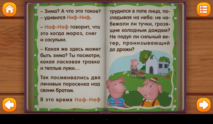 Сказки Волшебного Леса (8)