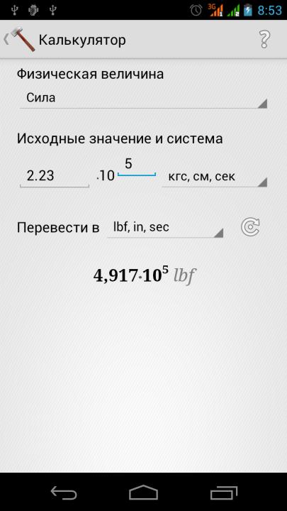device-2014-04-04-085317
